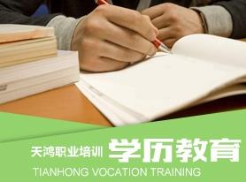 学历教育课程