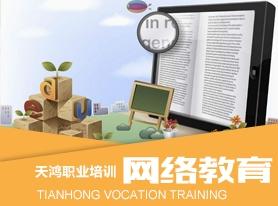 龙口网络教育