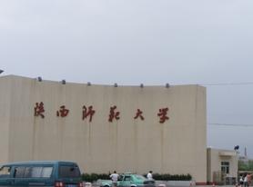 莱州陕西师范大学网络教育