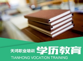 山东科技大学学历提升
